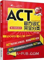 ACT官方词汇完全分类