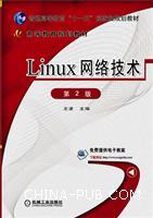 Linux网络技术-第2版