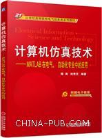 计算机仿真技术-MATLAB在电气.自动化专业中的应用