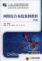 网络综合布线案例教程-第2版