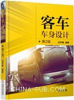 客车车身设计-第2版