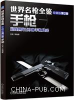 世界名枪全鉴-手枪-展现世界109种手枪风采-珍藏版第2版