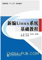 新编Linux系统基础教程