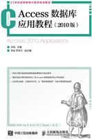 Access数据库应用教程(2010版)