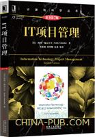 (www.wusong999.com)IT项目管理(原书第7版)