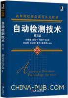 自动检测技术 (第3版)