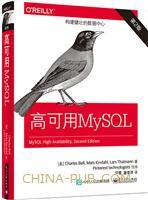 高可用MySQL:构建健壮的数据中心(第2版)