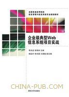 企业级典型Web信息系统项目实战