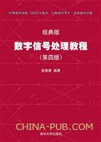 数字信号处理教程(第四版)(经典版)