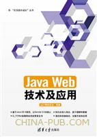 Java Web技术及应用