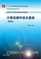 计算机硬件技术基础(第3版)