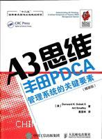A3思维――丰田PDCA管理系统的关键要素(精装版)