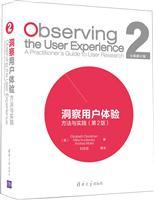 洞察用户体验:方法与实践 (第2版)