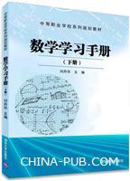 数学学习手册(下册)