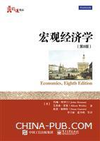 宏观经济学(第8版)