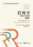 管理学――理论与实践(第2版)