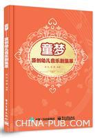 童梦――原创幼儿音乐剧剧本集萃(含DVD光盘1张 CD光盘3张)