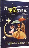 读童话学数学(小学低年级)