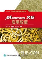 Mastercam X6 实用教程