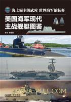 美国海军现代主战舰艇图鉴