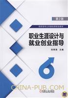 职业生涯设计与就业创业指导 第2版