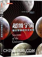 超级宇宙:难以想象的天文发现