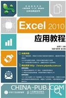 Excel 2010 应用教程