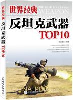 世界经典反坦克武器TOP10