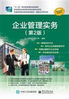 企业管理实务(第2版)