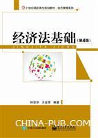 经济法基础(第4版)