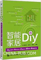 智能家居DIY――OpenWrt+Arduino+Zigbee+3D打印+手机客户端(全彩)