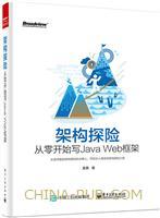 架构探险――从零开始写Java Web框架