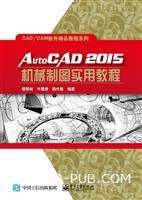 AutoCAD 2015 机械制图实用教程