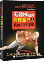 肌肉训练图谱
