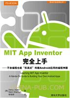 "MIT App Inventor完全上手――不会编程也能""乐高式""构建Android应用的编程神器"