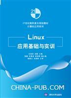 Linux应用基础与实训