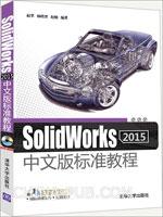 SolidWorks 2015中文版标准教程