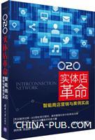 O2O 实体店革命――智能商店营销与案例实战
