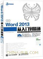 新编Word 2013从入门到精通