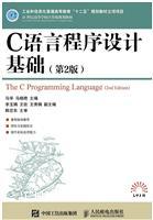 C语言程序设计基础(第2版)
