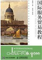国际服务贸易教程
