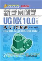 新手案例学――UG NX 10.0中文版从入门到精通