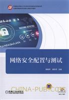 网络安全配置与测试
