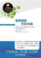 软件项目开发实战