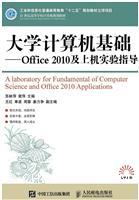 大学计算机基础――office 2010及上机实验指导