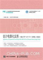 会计电算化实务――用友ERP-U8 V10.1(财务链、供应链)