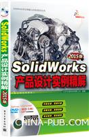 SolidWorks产品设计实例精解(2015版)(配全程视频教程)
