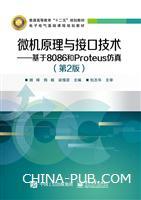 微机原理与接口技术――基于8086和Proteus仿真(第2版)