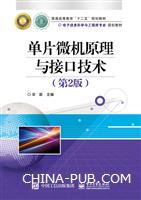 单片微机原理与接口技术(第2版)