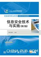 信息安全技术与实施(第2版)